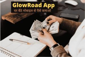 glowroad-app