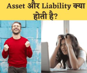 Asset-or-Liability-kya-hoti-hai